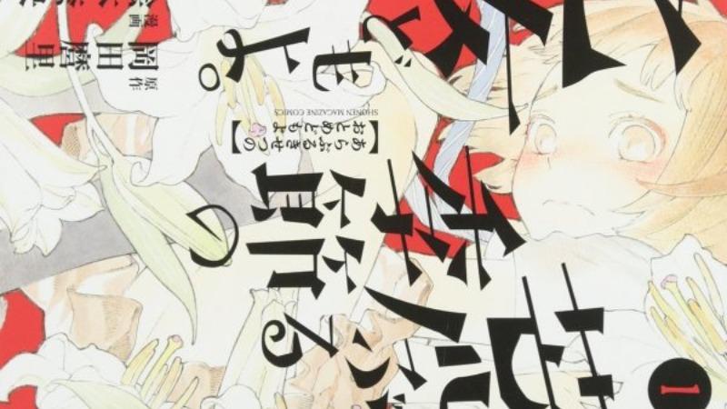 Manga Araburu Kisetsu no Otome-domo yo