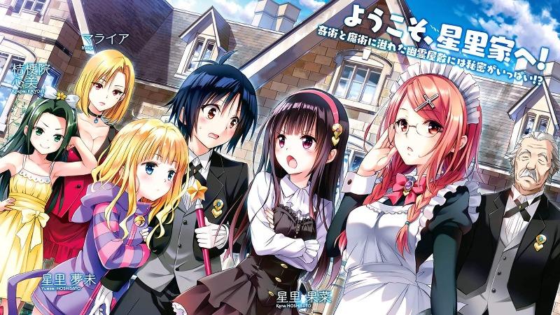 Hatena Illusion Light Novel