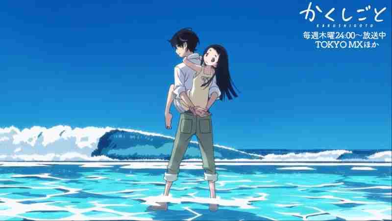 Cerita Anime Kakushigoto: Kerja Keras Ayah Bagai Kuda Demi Anaknya