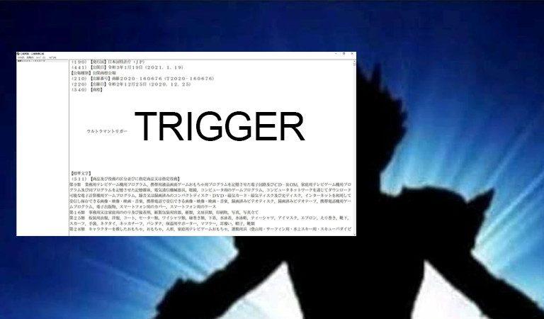 Ultraman Trigger Resmi Jadi Seri Ultraman Baru untuk Tahun 2021!