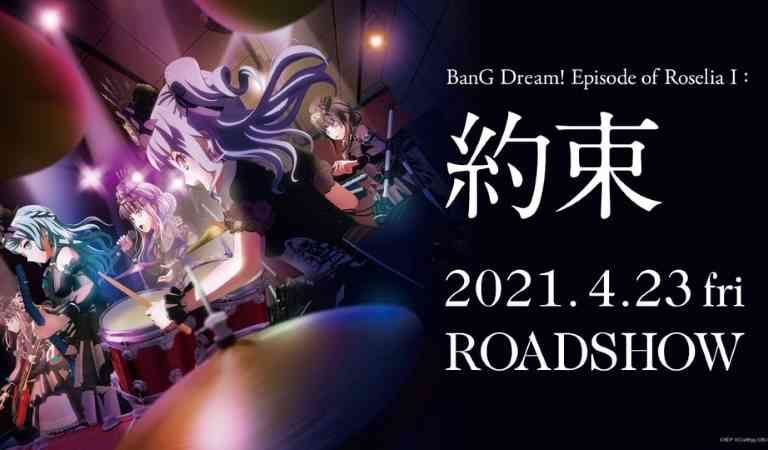 Anime BanG Dream! Akan Hadirkan Movie Tentang Roselia Di 2021!
