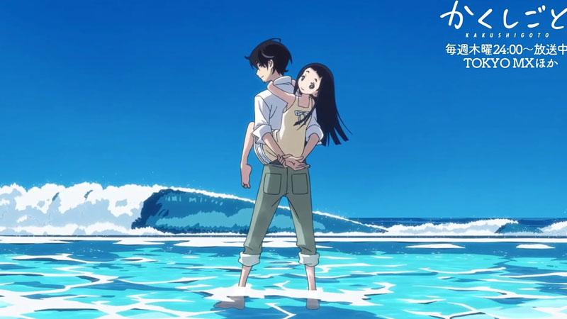 Kakushigoto Movie