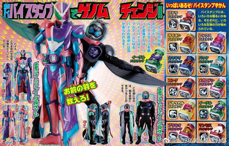 Form Kamen Rider Revice